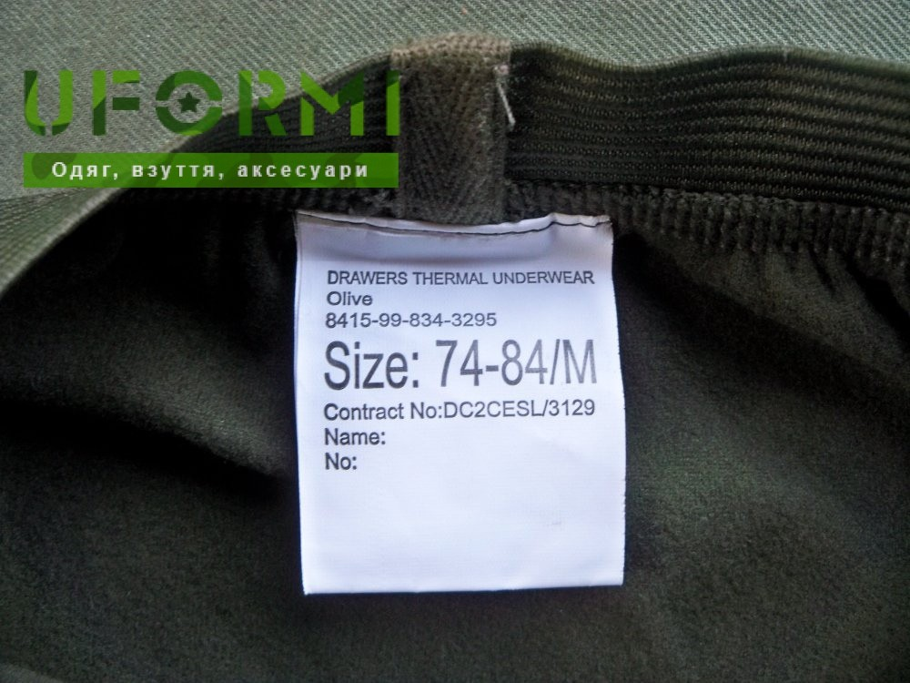 Британська армійська термобілизна купити 7f7d784f24942